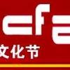 2011中国国际高端卧室时尚用品展览会