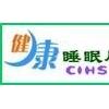 2011中国国际健康睡眠产业展览会