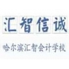 哈尔滨中级会计职称,黑龙江会计上岗证,哈尔滨初级会计职称