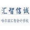 哈尔滨注册会计师|哈尔滨会计学校|哈尔滨会计上岗证