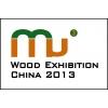 2013第二届上海国际人造板工业展览会