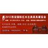 2012第二届西安国际红木古典家具展览会