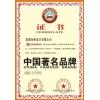 江西企业申请荣誉证书-中国著名品牌证-中国品牌认证委员会