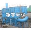 专业制作焦炉除尘地面站,脱硫除尘器,静电除尘器,净宇环保