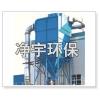 LMF-Ⅰ,II型脉动反吹扁布袋除尘器-净宇环保信誉第一位
