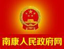 南康区人民政府网站