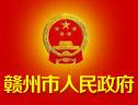赣州市人民政府网