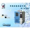 GDJW高低温交变试验箱最低价格