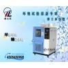 高低温试验箱中国第一品牌