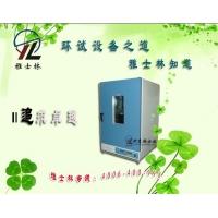 特价促销:北京真空干燥箱价格