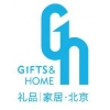 第二十九届中国北京国际礼品、赠品及家庭用品展览会(旗舰展)