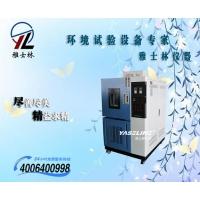 北京恒温恒湿测试箱YSL现货供应