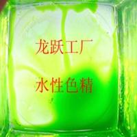 龙跃工厂专业生产销售环保水油性通用色精