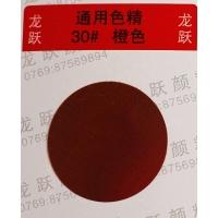 长期供应黄色 绿色  大红色 紫红色  黑色 橙色通用色精
