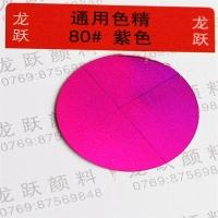 银龙40# 80#水油两性通用色精透明度高质优价廉