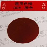 销量第一油墨油漆用水油性色精色彩均匀免费提供样品