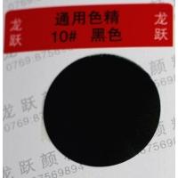 水油两性色精含量40%,90元/kg起订,耐高温质量保证