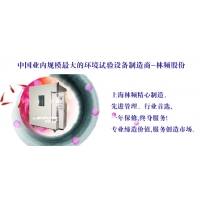 上海【步入式高低温箱】林频特价供应