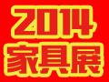 中国(赣州)第一届家具产业博览会