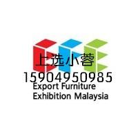 2015年马来西亚出口家具展览会efe