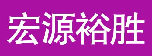 南康宏源裕胜家具