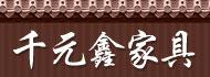 千元鑫家具