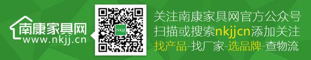 南康家具网微信