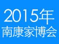 2015年南康家具春季博览会