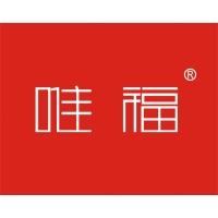 """自有家具商标""""唯福""""出售"""