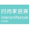 2015中国(上海)国际时尚家居用品展览会(ILC)