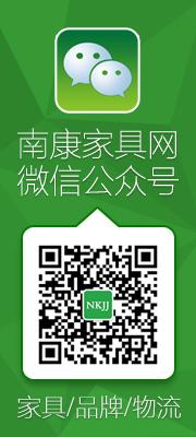 南康家具网微信公众号