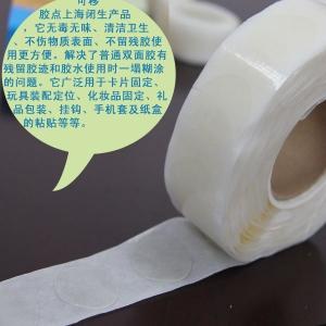 环保无痕可移胶,可移胶点,选择上海闭生错不了