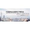 2017AWE上海-家电及消费电子展
