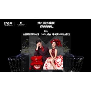 深圳前海JW万豪酒店 婚宴优惠套餐 抢购中!!