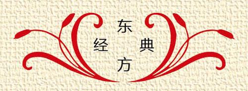 东方经典家具(橡木客厅/办公系列家具)