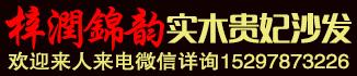 梓润锦韵家具