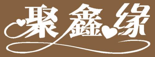 南康宏运家具厂(聚鑫缘家具)