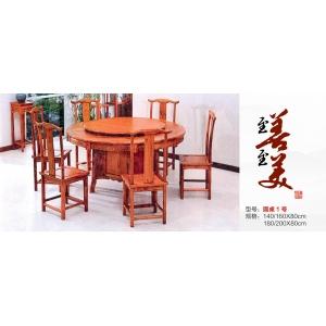 南康如意居古典家具(餐桌椅)