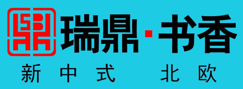 瑞鼎书香(新中式 北欧系列)