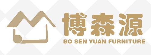 博森源家具(胡桃木系列)