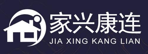 家兴康连家具(新中式)