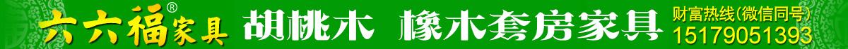 六六福亚博app体育官网