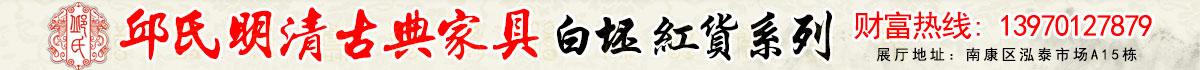 邱氏明清古典家具