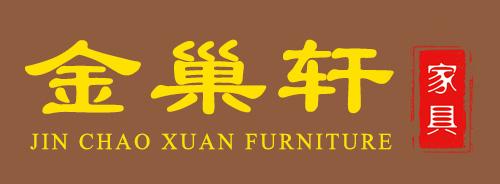 金巢轩家具(实木客厅系列)