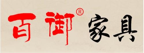 百御家具(明清古典系列)
