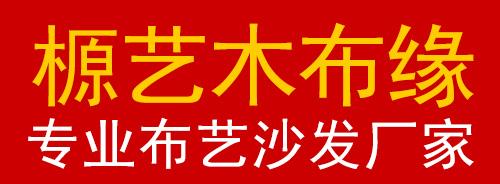 榞艺木布缘(专业布艺沙发厂家)