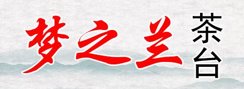 梦之兰古典家具(实木茶台)
